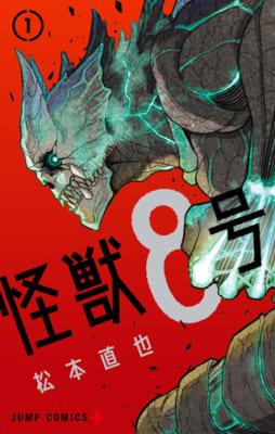 「次にくるマンガ大賞 2021」Webマンガ部門第1位「怪獣8号」