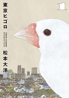 東京ヒゴロ (1)