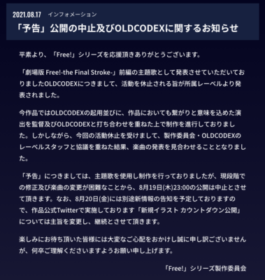 「劇場版 Free!-the Final Stroke-」楽曲未発表のお知らせ