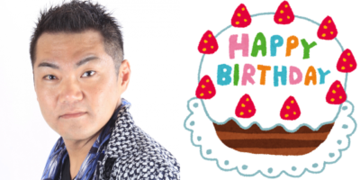 8月23日は三宅健太さんのお誕生日