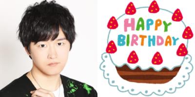 8月2日は逢坂良太さんのお誕生日