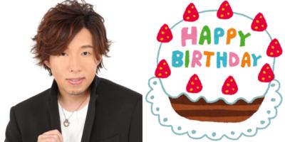 8月4日は日野聡さんのお誕生日