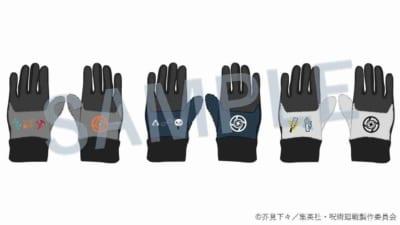呪術廻戦 手袋(全3種):各税込3,300円