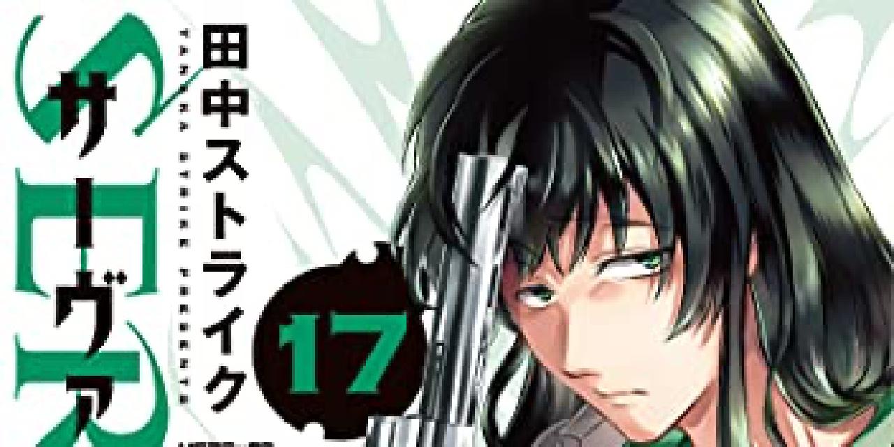 本日発売の漫画・コミックス新刊一覧【発売日:2021年8月26日】