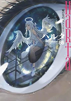 ハルタ 2021-AUGUST volume 86