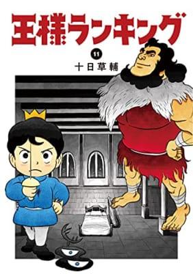王様ランキング 11
