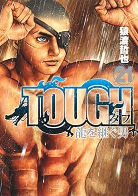 TOUGH 龍を継ぐ男 21
