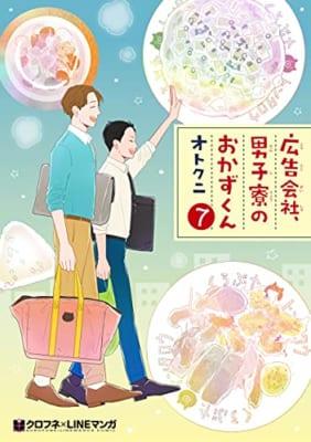 広告会社、男子寮のおかずくん(7)