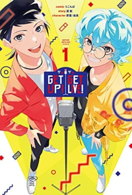 GETUP! GETLIVE!-ゲラゲラ- 1巻