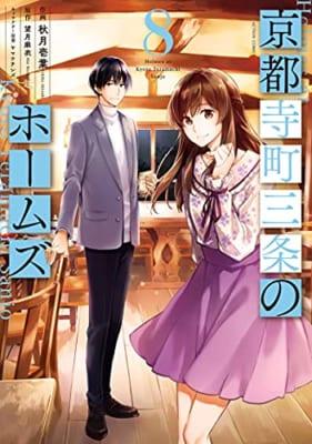 京都寺町三条のホームズ(8) (アクションコミックス