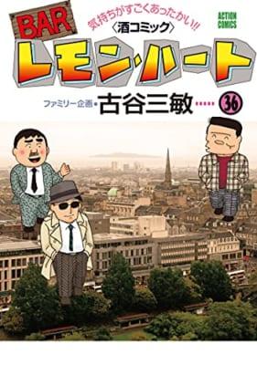BARレモン・ハート(36)