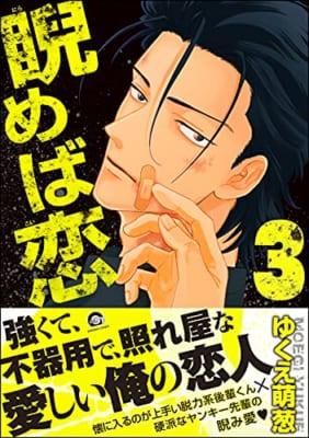睨めば恋(3)【電子限定かきおろし漫画付】