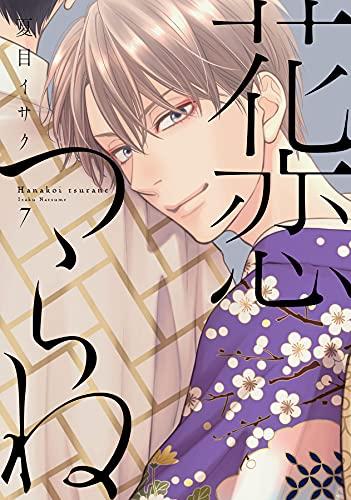 本日発売の新刊漫画・コミックス一覧【発売日:2021年9月1日】