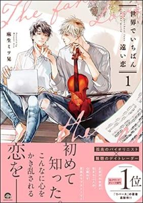 世界でいちばん遠い恋(1)【電子限定かきおろし4P漫画付】