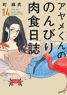 アヤメくんののんびり肉食日誌(14)