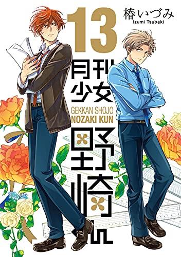 【2021年8月11日】本日の新刊一覧【漫画・コミックス】