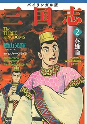 バイリンガル版 三国志(2)英雄論
