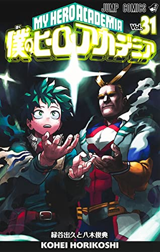【2021年8月4日】本日の新刊一覧【漫画・コミックス】