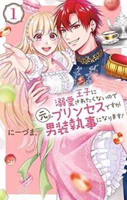 王子に溺愛されたくないので元プリンセスですが男装執事になります!(1)