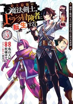史上最強の魔法剣士、Fランク冒険者に転生する 5 ~剣聖と魔帝、2つの前世を持った男の英雄譚~