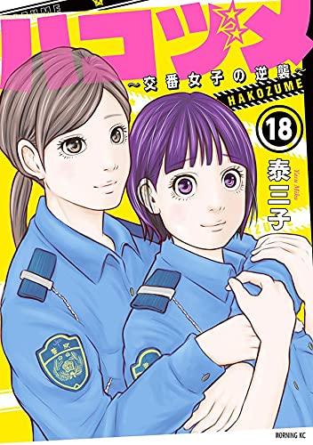 ハコヅメ~交番女子の逆襲~(18)