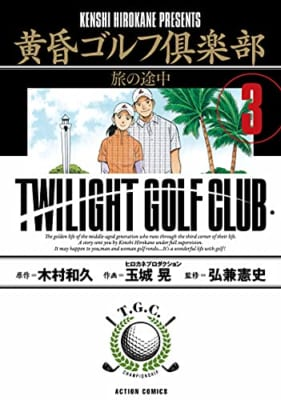 黄昏ゴルフ倶楽部(3)