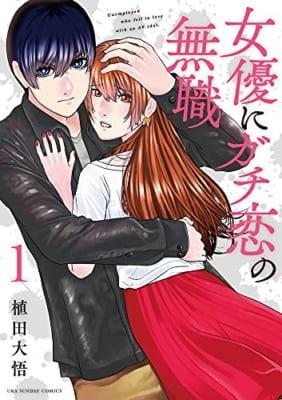 女優にガチ恋の無職 (1)