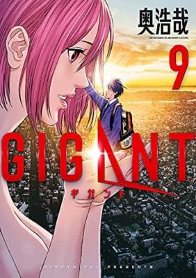 GIGANT (9)