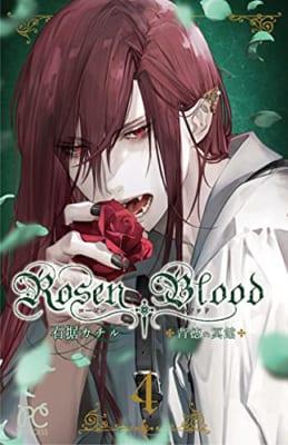 Rosen Blood ~背徳の冥館~ 4 (4)