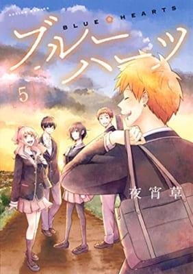 ブルーハーツ(5) (アクションコミックス