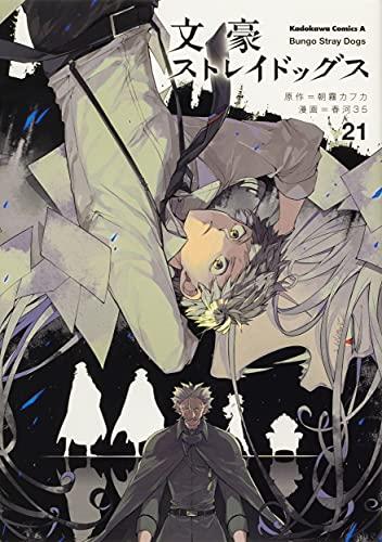 【2021年8月3日】本日の新刊一覧【漫画・コミックス】
