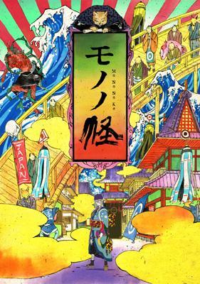 TVアニメ「モノノ怪」