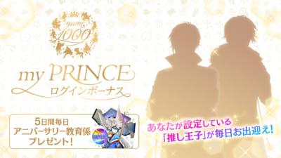 「夢王国と眠れる100人の王子様」夢1000記念キャンペーンログインボーナス1