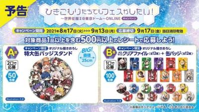 「ひきこもりたちでもフェスがしたい!~世界征服Ⅱ@東京ドーム~ONLINE~」×ファミリーマート プレゼントキャンペーン