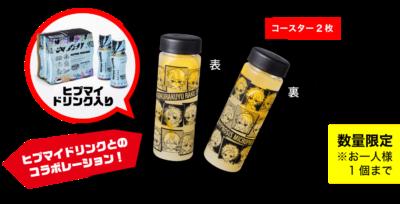 「ヒプノシスマイク×極楽湯 RAKUSPA」ヒプノシスマイク ボトルドリンク(レモンジンジャー)