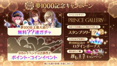 「夢王国と眠れる100人の王子様」夢1000記念キャンペーン