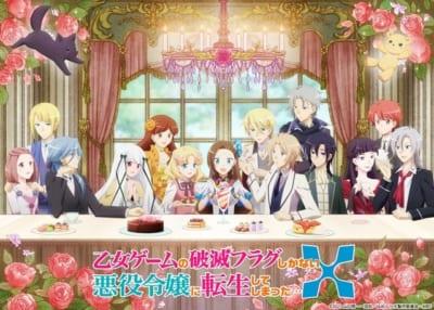 TVアニメ「乙女ゲームの破滅フラグしかない悪役令嬢に転生してしまった…X」キービジュアル