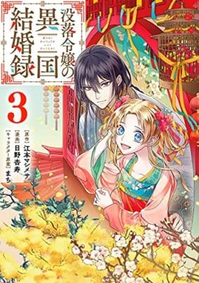 没落令嬢の異国結婚録(3)