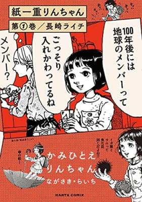紙一重りんちゃん 第1巻
