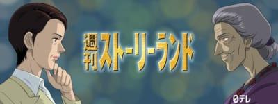 TVアニメ「週刊ストーリーランド」