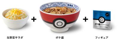 牛丼チェーン店「吉野家」×「ポケモン」ポケ盛 ポケ盛セット