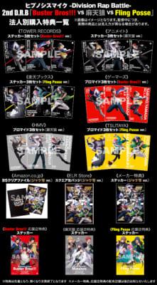 Final Battle CDヒプノシスマイク –Division Rap Battle- 2nd Division Rap Battle 「Buster Bros!!! VS 麻天狼 VS Fling Posse」特典