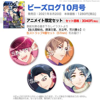 ビーズログ10月号アニメイト限定セット