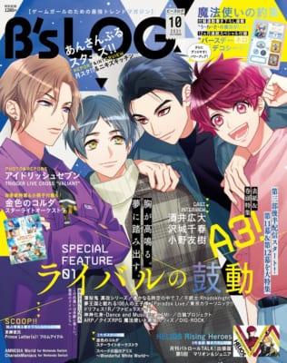 ビーズログ10月号表紙『A3!』