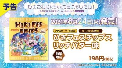 「ひきこもりたちでもフェスがしたい!~世界征服Ⅱ@東京ドーム~ONLINE~」×ファミリーマート ひきフェスチップス