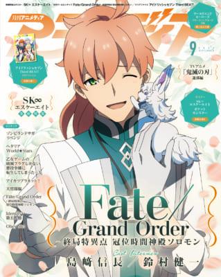アニメディア9月号Wカバー『Fate/Grand Order -終局特異点 冠位時間神殿ソロモン-』