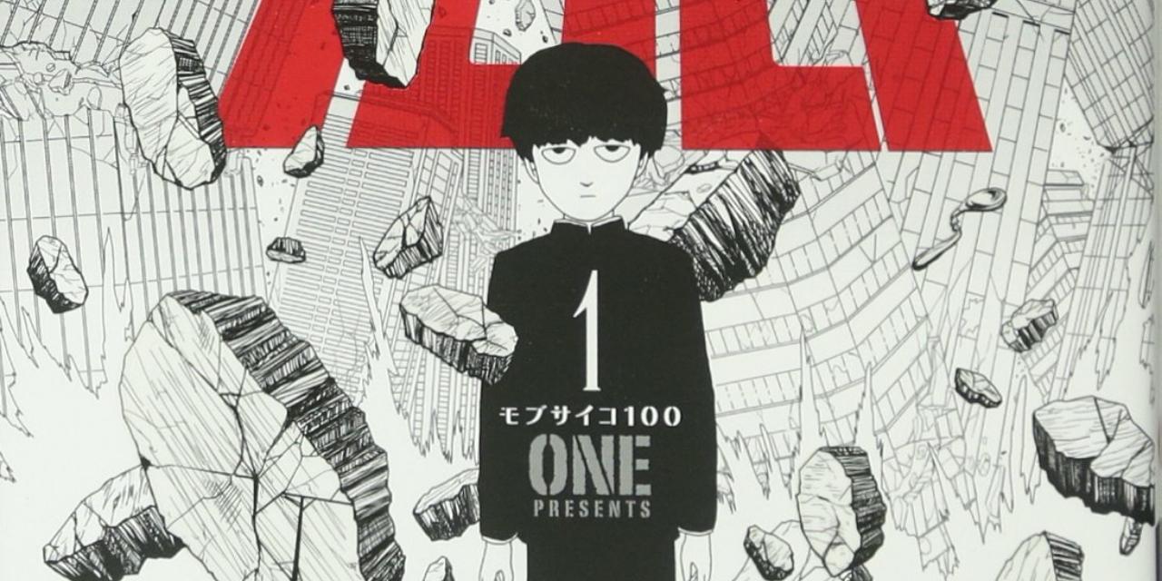 霊幻新隆が呼んでるぞ!!ONE先生による「モブサイコ100」イラスト公開