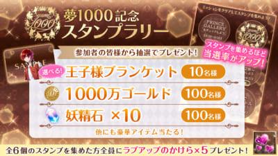 「夢王国と眠れる100人の王子様」夢1000記念キャンペーンスタンプラリー