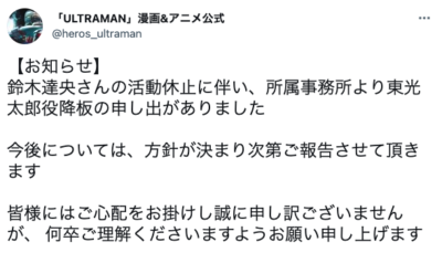 アニメ「ULTRAMAN」鈴木達央さん降板