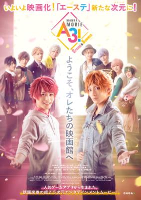 「MANKAI MOVIE「A3!」〜SPRING & SUMMER〜 ポスタービジュアル